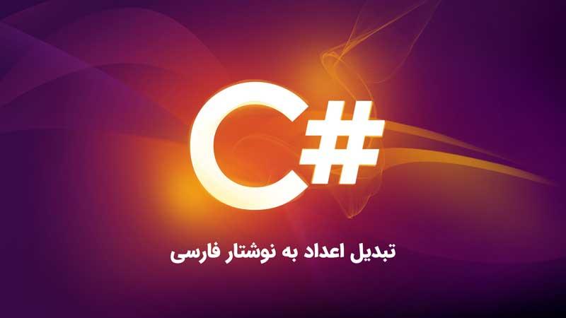 تبدیل اعداد به نوشتار فارسی